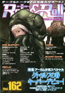 Role&Roll(Vol.162)