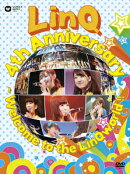 LinQ 4th Anniversary 〜 Welcome to the LinQworld !! 〜