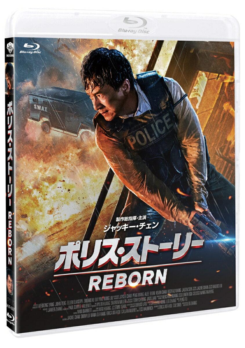 ポリス・ストーリー REBORN スペシャルエディション(初回限定生産)【Blu-ray】 [ ジャッキー・チェン[成龍] ]