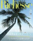 Richesse (リシェス) 2019 SUMMER No.28 (FG MOOK)