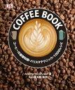 COFFEE BOOK コーヒーの基礎知識・バリスタテクニック・100のレ [ アネット・モルドヴァ ]