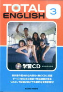 TOTAL ENGLISH学習CD(3)