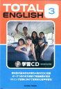 TOTAL ENGLISH学習CD(3) 教科書完全準拠 ランキングお取り寄せ