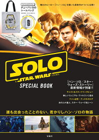 SOLO A STAR WARS STORY SPECIAL BOOK ([バラエティ])