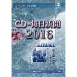 CD>毎日新聞(2016) (<CD-ROM>)