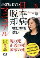 DVD>死に至る病い日本病脱却マニュアル決定版