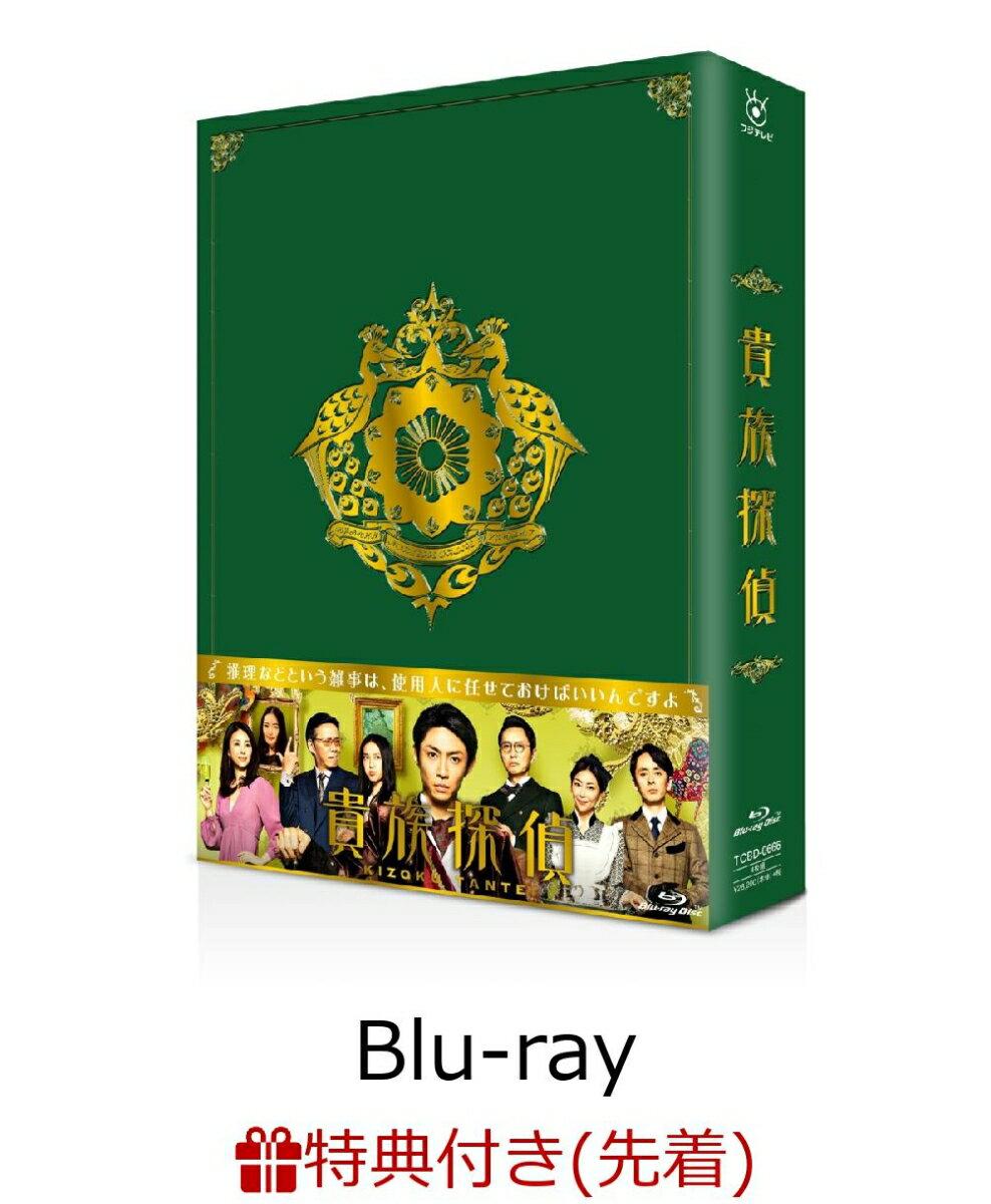 【先着特典】貴族探偵 Blu-ray BOX(メインビジュアルクリアファイル付き)【Blu-ray】 [ 相葉雅紀 ]