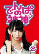 でんぱの神神 DVD LEVEL.25