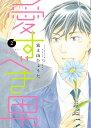 愛すべき男(2) (ディアプラス・コミックス) [ 富士山 ひょうた ] ランキングお取り寄せ