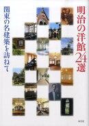 【バーゲン本】明治の洋館24選 関東の名建築を訪ねて