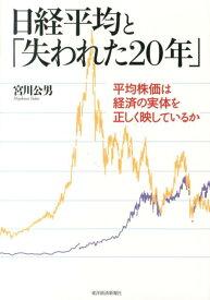 日経平均と「失われた20年」 平均株価は経済の実体を正しく映しているか [ 宮川公男 ]