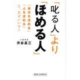 「叱る人」より「ほめる人」 (WIDE SHINSHO)