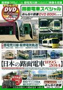 【バーゲン本】路面電車スペシャル 特製トールケース付DVD