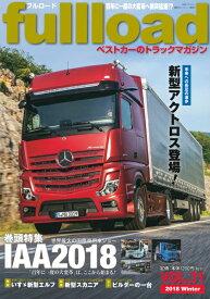 ベストカーのトラックマガジンfullload VOL.31 (別冊ベストカー) [ ベストカー ]