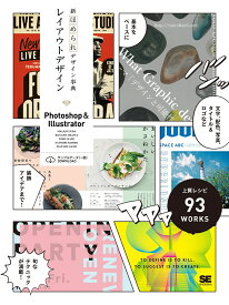 新ほめられデザイン事典 レイアウトデザイン[Photoshop&Illustrator] [ 上田 マルコ ]