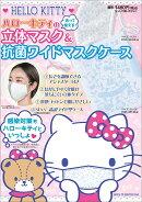 ハローキティの立体マスク&抗菌ワイドマスクケース