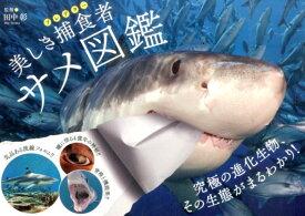 美しき捕食者サメ図鑑 [ 田中彰 ]