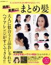 簡単!素敵に!まとめ髪 たった5分ですっきり華やかな大人ヘアに (e-mook)