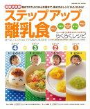 【バーゲン本】ステップアップ離乳食 最新決定版