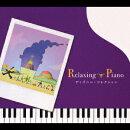 リラクシング・ピアノ〜ディズニー・コレクション