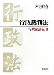 行政裁判法 行政法講義2 [ 大浜啓吉 ]
