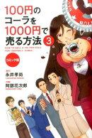 100円のコーラを1000円で売る方法(3)