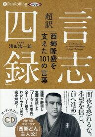 超訳「言志四録」西郷隆盛を支えた101の言葉 (<CD> [オーディオブックCD]) [ 濱田浩一郎 ]