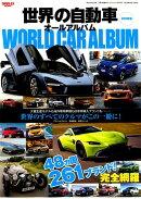 世界の自動車オールアルバム(2018年)