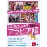 はじめてみようアラビア語