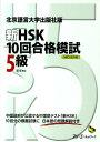 新HSK10回合格模試(5級) 北京語言大学出版社版 (マルチリンガルライブラリー) [ 董萃 ]