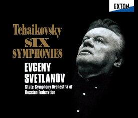 チャイコフスキー:交響曲全集 [ スヴェトラーノフ ロシア国立交響楽団 ]