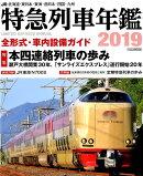 JR特急列車年鑑(2019)