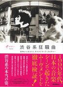 渋谷系狂騒曲 街角から生まれたオルタナティヴ・カルチャーの正体