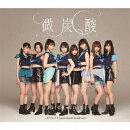 微炭酸/ポツリと/Good bye & Good luck! (通常盤A)