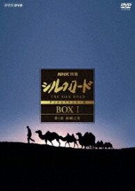 NHK特集 シルクロード デジタルリマスター版 DVD BOX 1 第1部 絲綢之路 [ 井上靖 ]