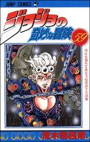 ジョジョの奇妙な冒険(59)
