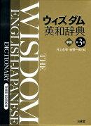 ウィズダム英和辞典第3版