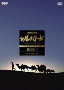 NHK特集 シルクロード デジタルリマスター版 DVD-BOX1 第1部 絲綢之路