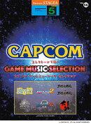 STAGEA エレクトーンで弾く 5級 Vol.56 カプコン・ゲームミュージック・セレクション