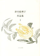 津川絵理子作品集(1)