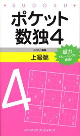 ポケット数独上級篇(4) [ ニコリ ]