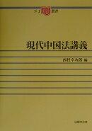現代中国法講義