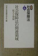 講座社会保障法(第6巻)