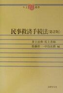 民事救済手続法第2版