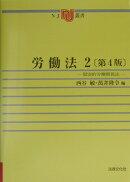 労働法(2)第4版