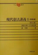 現代憲法講義(1(講義編))第3版