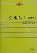 労働法(1)第2版