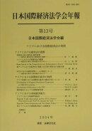 アジアにおける国際経済法の発展(第13号)