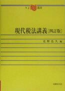 現代税法講義4訂版