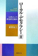 ロ-カル・デモクラシ-(2)